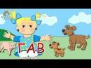 Обучающие - Развивающие мультфильмы: Домашние животные и их дети - Как говорят животные