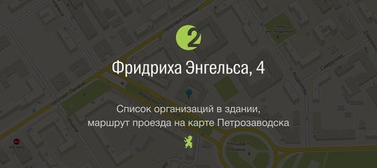 2GIS ПЕТРОЗАВОДСК СКАЧАТЬ БЕСПЛАТНО