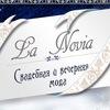 La Novia. Салон свадебной и вечерней моды.