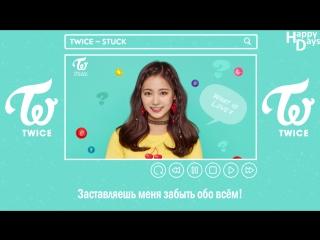 TWICE – STUCK (рус.саб)