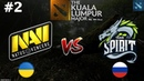 БРУДА против СПЕКТРЫ! Na`Vi vs Spirit 2 BO3 The Kuala Lumpur Major