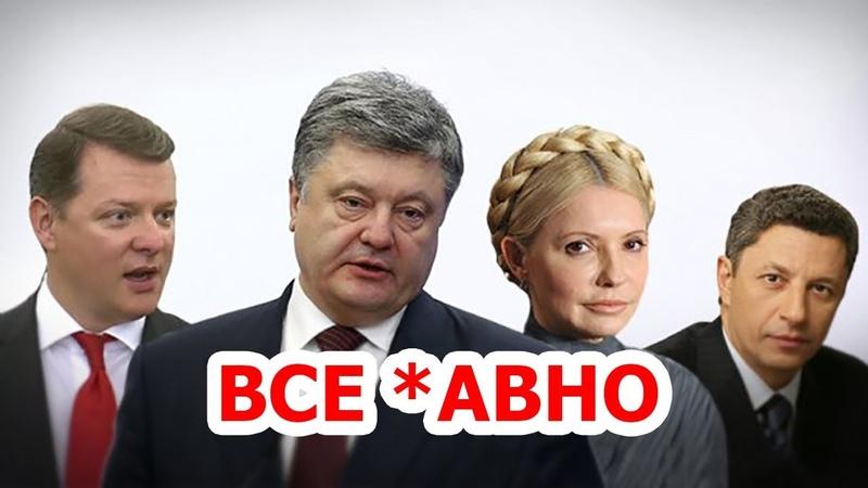 Выбирать не из кого, на Украине нет серьезных политиков / Все *авно / Выборы 2019