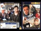Орел и решка (1995/Фильм)