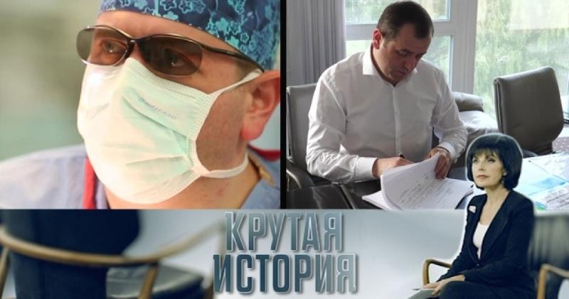«Крутая история»: «Дело врача»