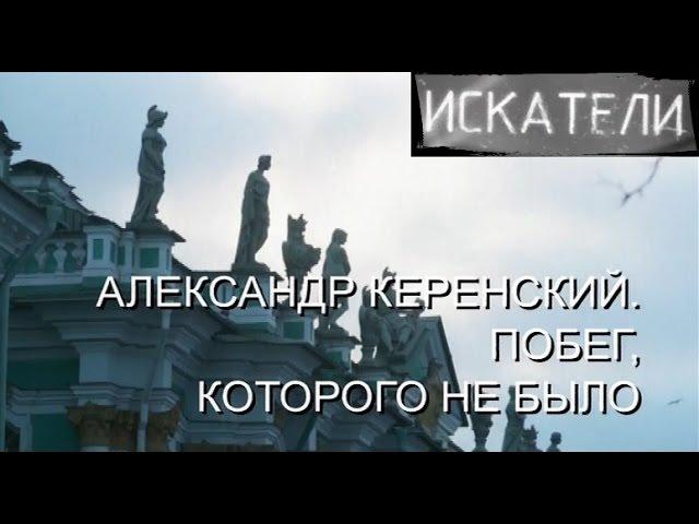Искатели. Александр Керенский. Побег, которого не было