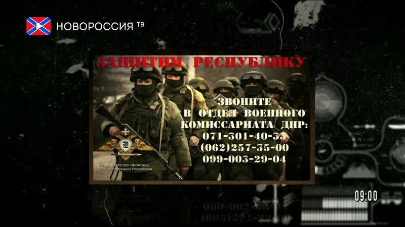 Live Новороссия ТВ | Новости ДНР ЛНР