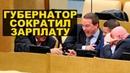 Разногласия у депутатов касательно своих зарплат