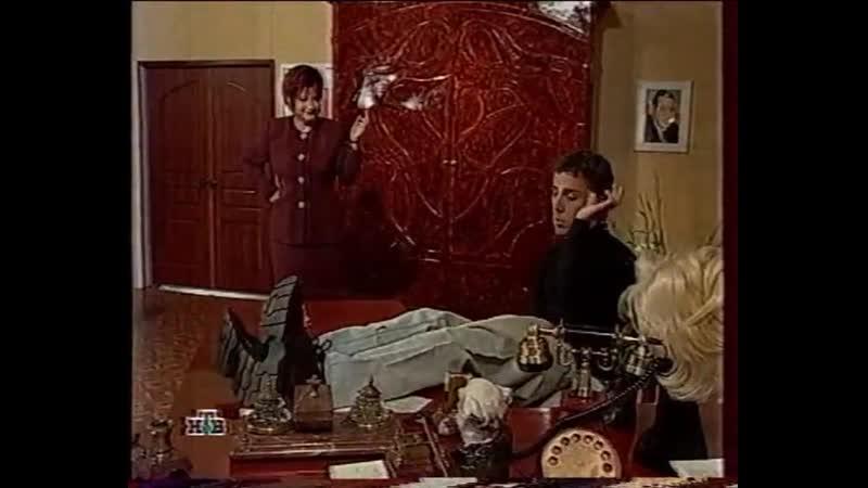 (staroetv.su) Кышкин дом (НТВ, осень 2001)