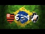 Мнение о матче Фламенго-Васко да Гама 6-1
