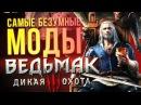 САМЫЕ БЕЗУМНЫЕ МОДЫ The Witcher 3 / Ведьмак 3: Дикая Охота