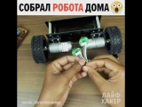 Как собрать робота дома