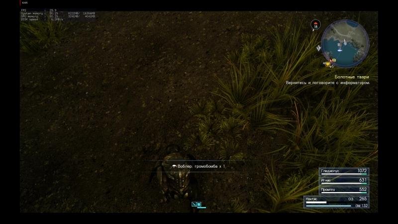 Приключения Ноктиса на болотах