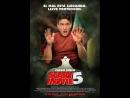 Очень страшное кино 5 (ПРОДОЛЖЕНИЕ)