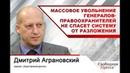 ДмитрийАграновский Массовое увольнение генералов правоохранителей не спасет систему от разложения