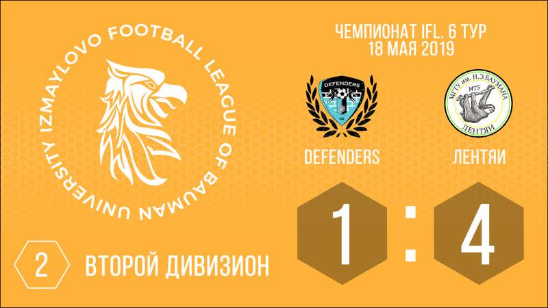 Defenders - Лентяи (6 тур)