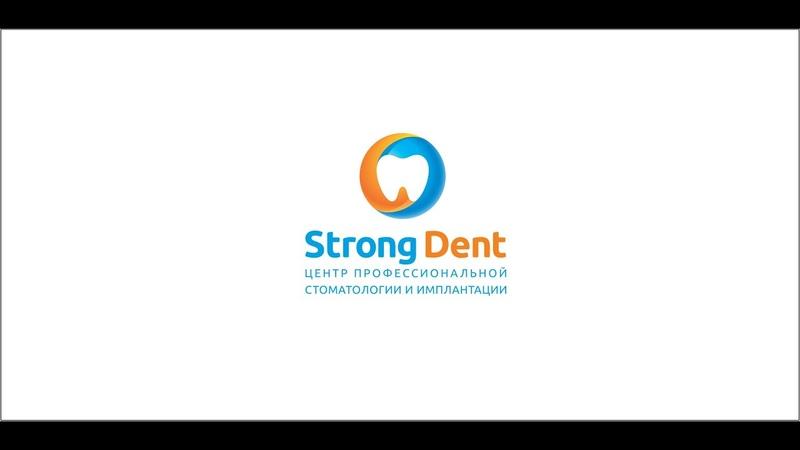 Стоматологическая клиника STRONG DENT