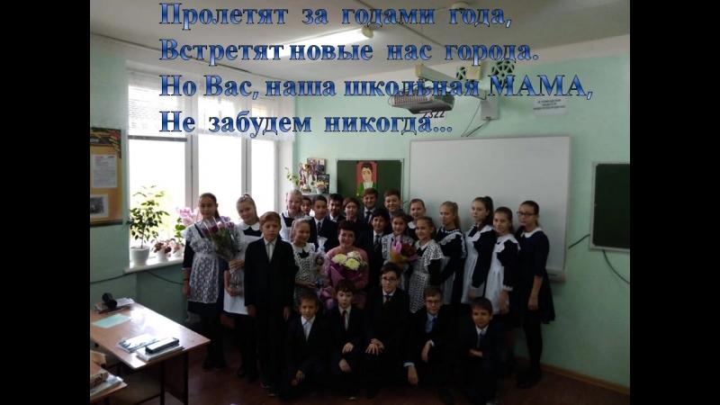Люция Геннадиевна Смирнова - лучшая классная мама!