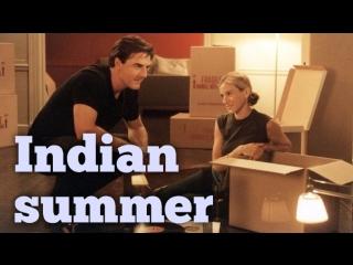 Выражение INDIAN SUMMER из сериала Sex and The City