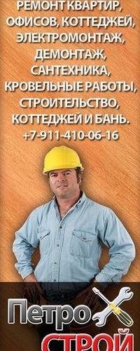 Πавел Μолчанов, 30 июня 1987, Петрозаводск, id226083161