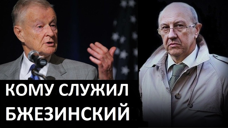 День ТВ / Политика / Андрей Фурсов. Кому служил Бжезинский?