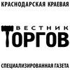 ВЕСТНИК ТОРГОВ