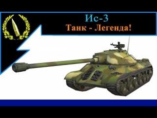 Обзор на танк Ис-3. Танк - Легенда!