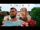 TamerlanAlena – Рано (official music video)