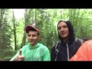 Лесные Славик и Димон