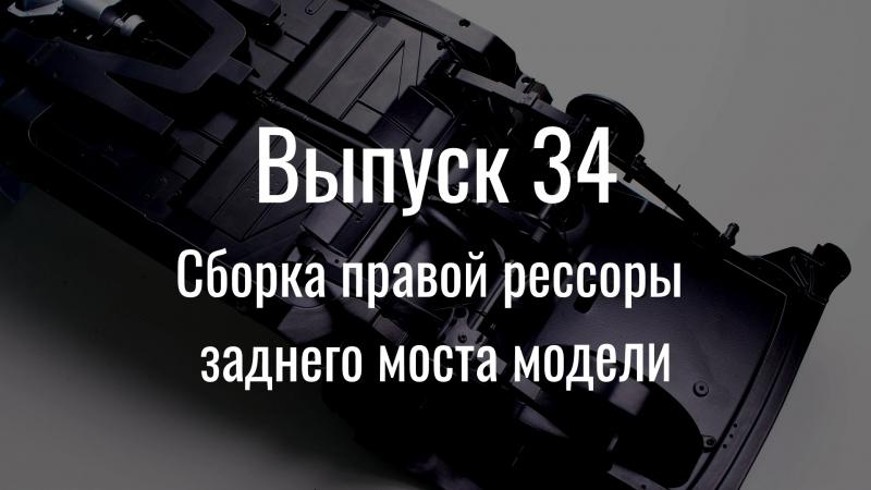 М21 «Волга». Выпуск №34 (инструкция по сборке)