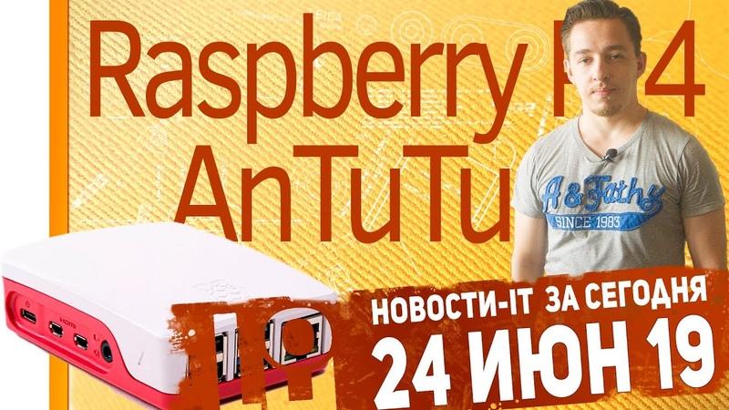 Новости IT. ПК Raspberry Pi 4, спутниковый интернет, AnTuTu тест за май
