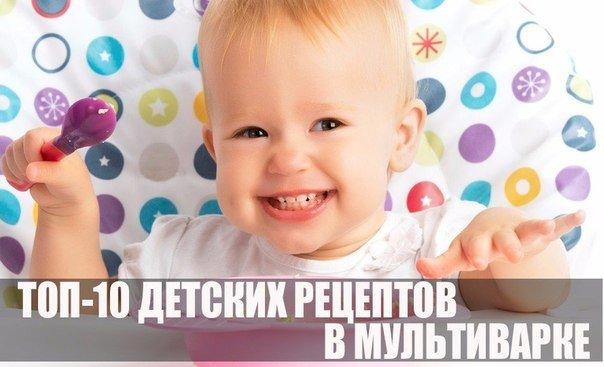 ТОП-10 ДЕТСКИХ РЕЦЕПТОВ В МУЛЬТИВАРКЕ ☝