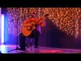 Алексей Куршин - Даридам (концерт в Пролетарии 1.11.13)