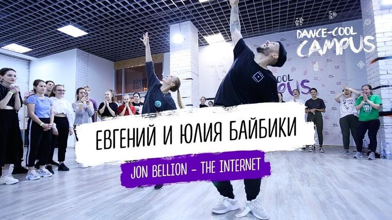 ЕВГЕНИЙ И ЮЛИЯ БАЙБИКИ   CAMPUS by DANCE-COOL