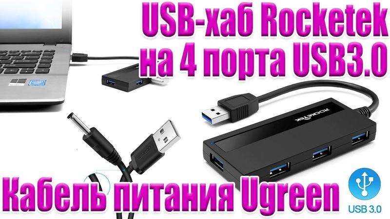 USB хаб Rocketek на 4 порта USB3 0 кабель питания Ugreen с USB на DC 3 5 мм