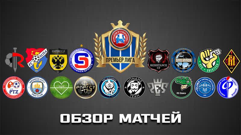 Обзор матчей - Суперкубок, 1-3 Тур ACF