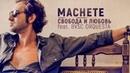 MACHETE - Свобода и любовь (Official Music Video)