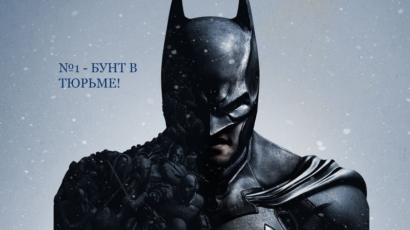 БУНД в тюрьме. - Batman Arkham Origins [Part 1]