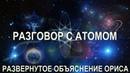 Тонкий Мир Разговор с Атомом Мы рождаем вас Вы рождаете нас с пояснениями Ориса