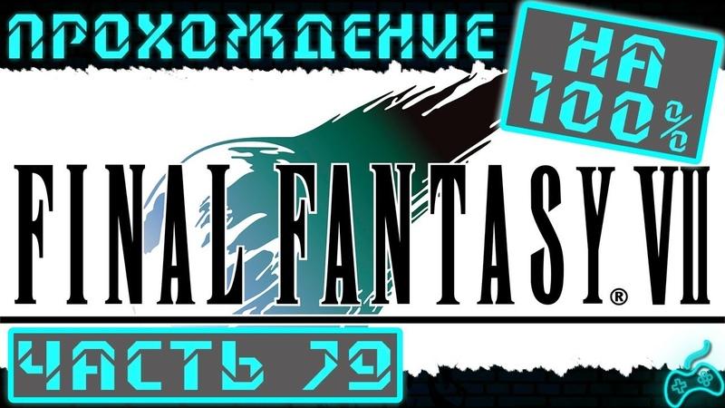 Final Fantasy VII - Прохождение. Часть 79: Навык врага Ветер Магии. Северный кратер. Дженова Death