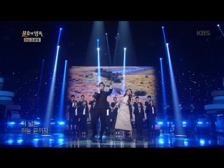 Kim Sohyun & Son Jun Ho - The World Of Unknown @ Immortal Song 180421
