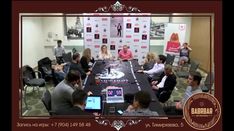 Live Маф клуб ИМПЕРИЯ Мафия Иркутск