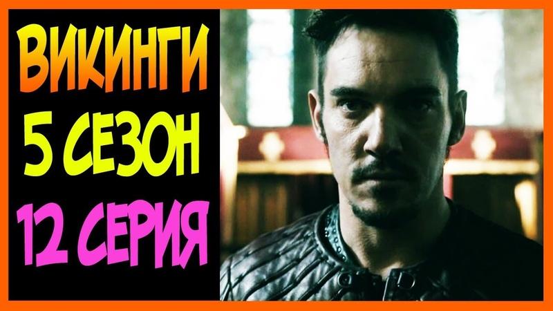 Викинги 5 сезон 12 серия (Обзор / Переозвучка)