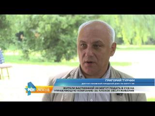 РЕН Новости Псков 19.07.2017 # Аварийный дом на Бастионной