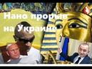 Нано прорыв на Украине