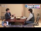 Токудане! [2013.05.23] - Сакурай Шо и Касай Шинске РУССАБ
