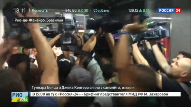 Новости на Россия 24 • Подробности загадочного ограбления: олимпийцы США разошлись в показаниях