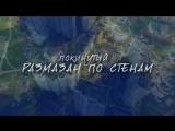 Операция Пластилин - Город