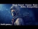 Black Squad - Стрим Клан .Mafia. Атакует