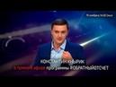Константин Кнырик в прямом эфире программы ОБРАТНЫЙОТСЧЁТ