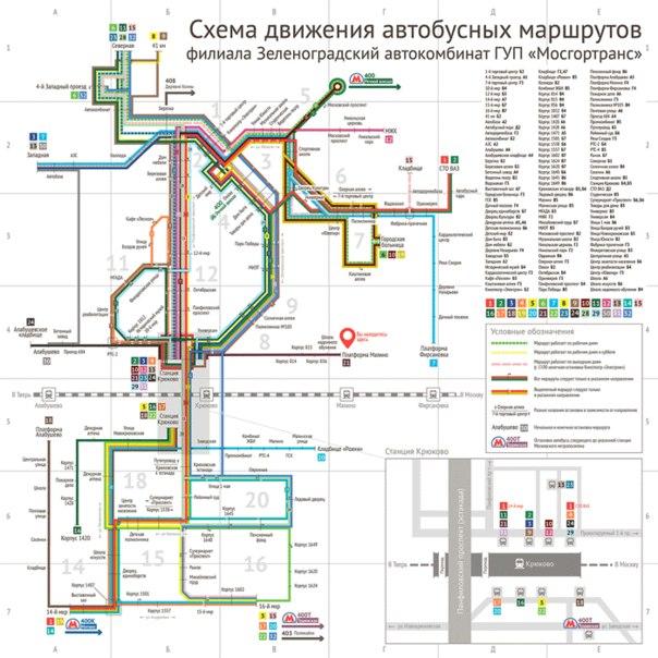 Зеленоград, новости: Началось